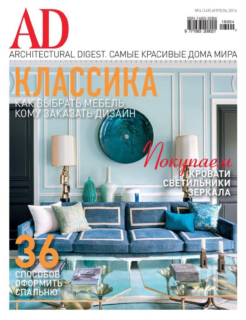 журналы для дизайнера-интерьера