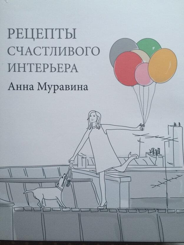 книги по дизайну интерьера