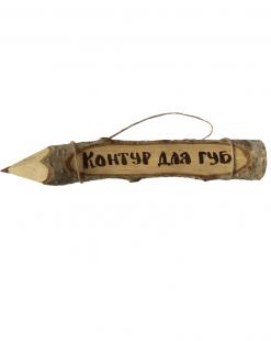 сувенирный карандаш с надписью